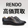 レンド RENDO 買取